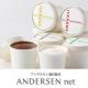 イベント「【アンデルセン】自家製アイスクリーム アイスクローネ誕生! 5名様モニター募集」の画像
