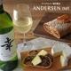 イベント「【アンデルセン】アンデルセンファーム発オリジナルワイン 5名様モニター募集!」の画像
