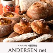 「【アンデルセン】秋のパンセット」の画像、株式会社アンデルセンのモニター・サンプル企画