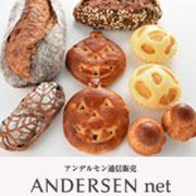 「【アンデルセン】秋の味覚を満喫\\収穫のパンセット//」の画像、株式会社アンデルセンのモニター・サンプル企画