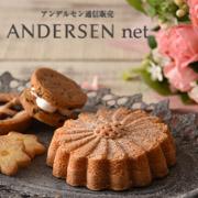 【アンデルセン】母の日の贈りもの♪ お好きな商品のモニターをお選びいただけます