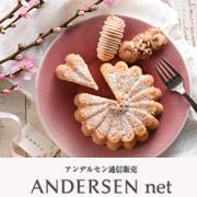 「春を待つひとときに【ひなまつり特集】」の画像、株式会社広島アンデルセンのモニター・サンプル企画