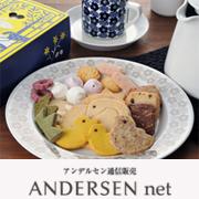 「【アンデルセン】みにくいアヒルの子のしあわせ(クッキー缶)☆5名様募集!」の画像、株式会社アンデルセンのモニター・サンプル企画