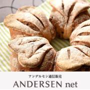 「【アンデルセン】お花見にパンを持って行こう♪\春のパンセット/」の画像、株式会社アンデルセンのモニター・サンプル企画