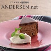 「【アンデルセン】バレンタインギフト モニター募集」の画像、株式会社アンデルセンのモニター・サンプル企画