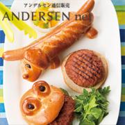 「【アンデルセン】これがほんとの「ホットドッグ!?」\キッズパーティセット/」の画像、株式会社アンデルセンのモニター・サンプル企画