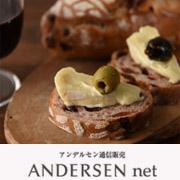 【アンデルセン】ワインと楽しむパン2種類!