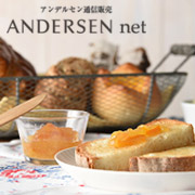 アンデルセンこだわりのパンを毎日ご自宅で【石窯パン&バラエティブレッド】