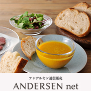 【アンデルセン】パンとご一緒に!ヒュッゲコールドスープ2種
