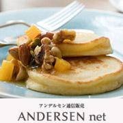 「【アンデルセン】家族みんなでつくるホリデーブランチ」の画像、株式会社アンデルセンのモニター・サンプル企画