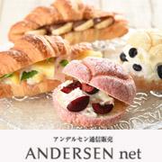 【アンデルセン】ひんやりスイーツできました「パン&アイスクローネ」!
