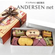 「【アンデルセン】童話クッキー 王様の秋ファッション 3名様モニター募集!」の画像、株式会社アンデルセンのモニター・サンプル企画