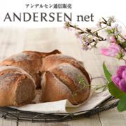 「春のカンパーニュが焼きあがりました。【春を楽しむパンセット】」の画像、株式会社広島アンデルセンのモニター・サンプル企画