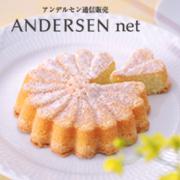 「【アンデルセン】春のお祝い焼菓子セットをどうぞ♪」の画像、株式会社アンデルセンのモニター・サンプル企画