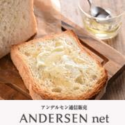 【アンデルセン通信販売】会員様限定冷凍パンのお試しセット 6名様モニター募集!