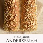 「【アンデルセン】5種の穀物ブレッド&バラエティ モニター3名様募集!」の画像、株式会社アンデルセンのモニター・サンプル企画