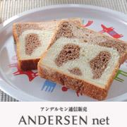「【アンデルセン】今話題の「パンダ食パン」♪」の画像、株式会社アンデルセンのモニター・サンプル企画