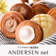 【アンデルセン】お手紙代わりにパンにメッセージを添えて贈ってみませんか?