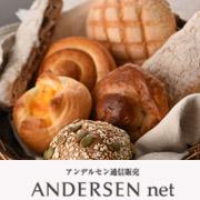 「【アンデルセン】8種類の人気のパンを味わえる\\おためしパンセット//」の画像、株式会社アンデルセンのモニター・サンプル企画