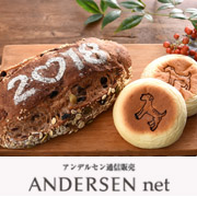 「【アンデルセン】新年のご挨拶をパンにこめてお届けします\\新春のパンセット//」の画像、株式会社アンデルセンのモニター・サンプル企画