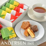 「【アンデルセン】冬の手土産特集♪ 」の画像、株式会社広島アンデルセンのモニター・サンプル企画