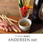 【アンデルセン】ワインと楽しむアペタイザーセット 3名様モニター募集!