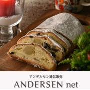 「【アンデルセン】アドベントを楽しむパン★マンデルシュトレン」の画像、株式会社アンデルセンのモニター・サンプル企画