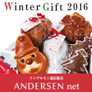 「【アンデルセン】届いてからの、、お楽しみ★ウィンターギフト 3名様モニター募集!」の画像、株式会社広島アンデルセンのモニター・サンプル企画