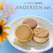 アンデルセン 3種のクッキーアイス