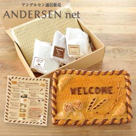 アンデルセンの世界にひとつのパンボード/アンデルセンネット