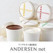 【自家製アイスクリーム】ISKRONE アイスクローネ 8個入り