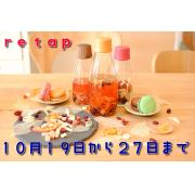 「【retap】を使ってinstagram投稿してくださるモニター様大募集!」の画像、e-ne株式会社のモニター・サンプル企画