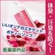 イベント「大好評につき再募集!バラの香りのボディーソープで体臭・汗臭・肌荒れを防ぐ!」の画像