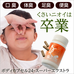 エテルノ/健康コーポレーション株式会社