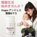 妊活を応援!妊娠中のママにも【 アンジェス葉酸&マカ】/モニター・サンプル企画