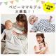 イベント「【Angeliebe】ベビー&ママモデル募集❤」の画像