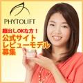 【顔出しレビューモデル第3弾】フィトリフト公式サイトであなたもモデルデビュー!