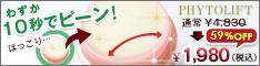 フィトリフト オールインワンジェル ≪初回限定≫2980円!