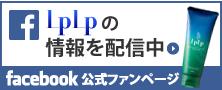 LPLP、PHYTOLIFTの<Jコンテンツ>公式facebookファンページ