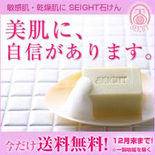 SEIGHT石けん(セイト石けん)