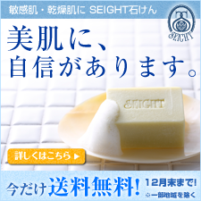 SEIGHT石けん(千代田製砥株式会社)