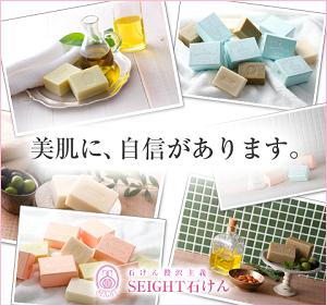 SEIGHT石けん(セイト石けん)オーガニック無添加洗顔用手作り石鹸
