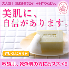 SEIGHT石鹸(セイト石けん)オーガニック無添加手作り石鹸【乾燥対策】