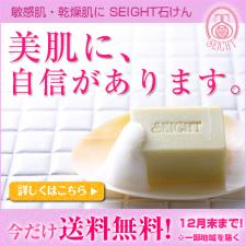 SEIGHT手作り石けん(セイト石けん)