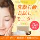 【30名様】プリモディーネ 洗顔石鹸のお試しモニター♪180425