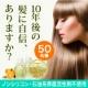 イベント「【50名様】ノンシリコン・アミノ酸系ヘアケア★10年後の髪に自信はありますか?」の画像