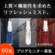 イベント「【60名様大募集】◆ブログモニター◆上質な香りに包まれる消臭リフレッシュミスト」の画像