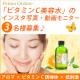 【インスタ写真・動画投稿】アロマ&ビタミンC配合の美容水モニター♪211020