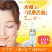 【インスタ写真・動画投稿】『炭酸洗顔』のモニターさん募集♪190215