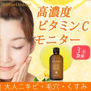 【インスタ写真・動画投稿】★高濃度ビタミンC化粧水モニター♪200117